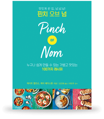 Our First Book – Korean Edition pinchofnom.com