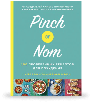 Our First Book – Russian Edition pinchofnom.com