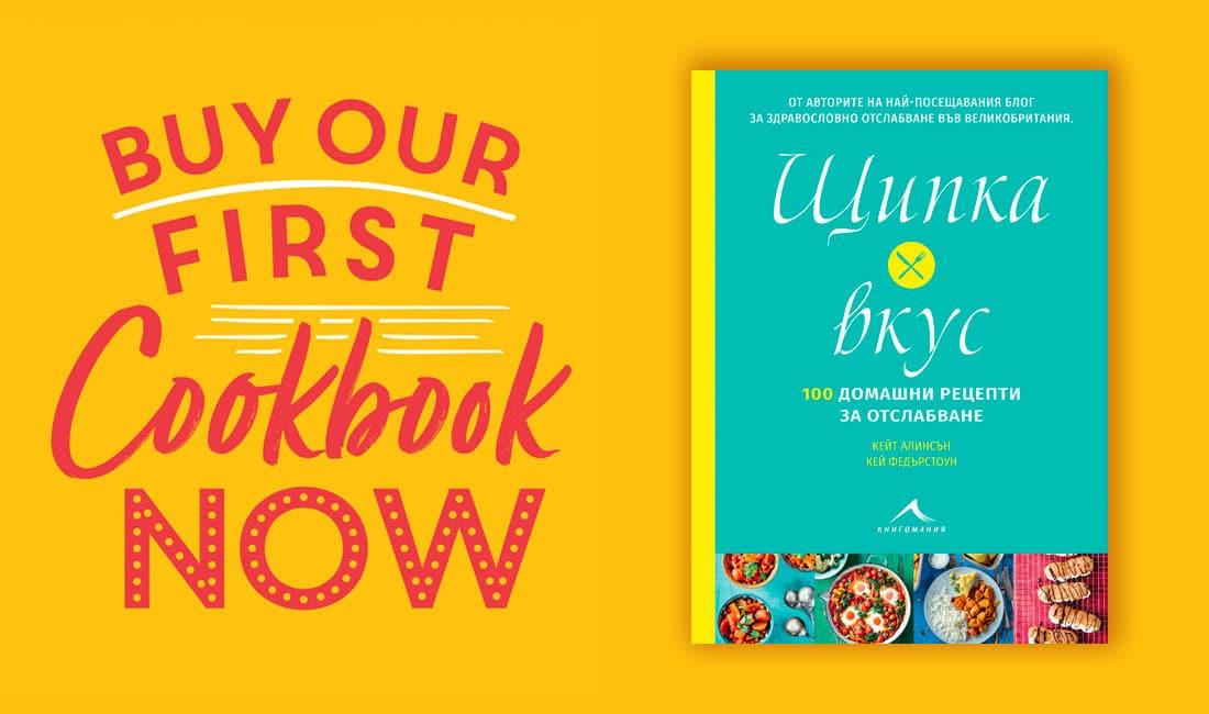 Our First Book – Bulgarian Edition pinchofnom.com